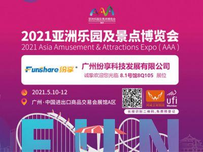 2021亚洲乐园及景点博览会5月10-12日